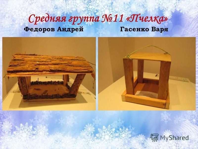 Средняя группа 11 «Пчелка» Федоров Андрей Гасенко Варя