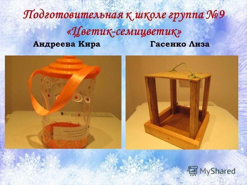 Подготовительная к школе группа 9 «Цветик-семицветик» Андреева Кира Гасенко Лиза