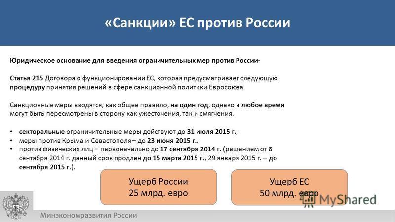 «Санкции» ЕС против России Юридическое основание для введения ограничительных мер против России- Статья 215 Договора о функционировании ЕС, которая предусматривает следующую процедуру принятия решений в сфере санкционной политики Евросоюза Санкционны