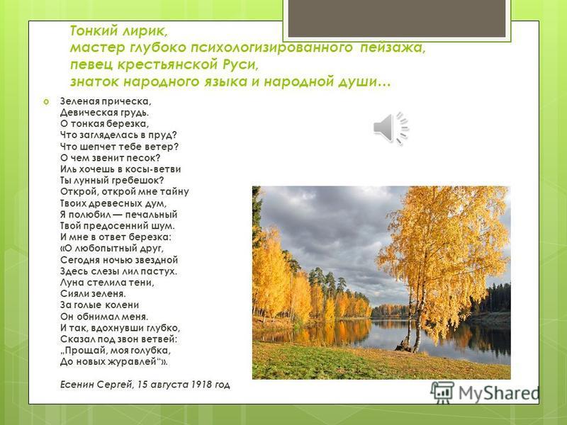 Сергей Александрович Есенин Годы жизни: 3 октября 1895 – 28 декабря 1925 (30 лет) Годы творчества: 1910-1025