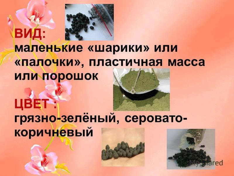 ВИД: маленькие «шарики» или «палочки», пластичная масса или порошок ЦВЕТ : грязно-зелёный, серовато- коричневый