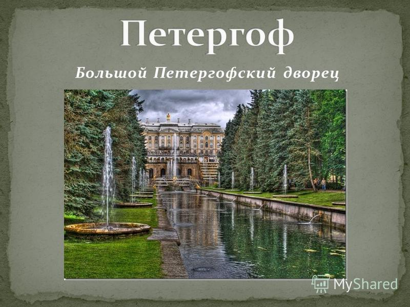 Большой Петергофский дворец