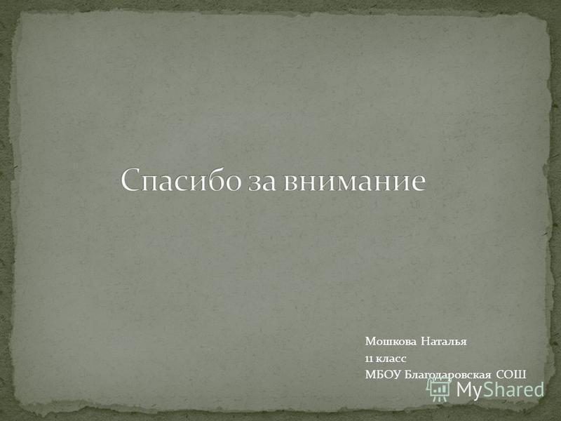 Мошкова Наталья 11 класс МБОУ Благодаровская СОШ
