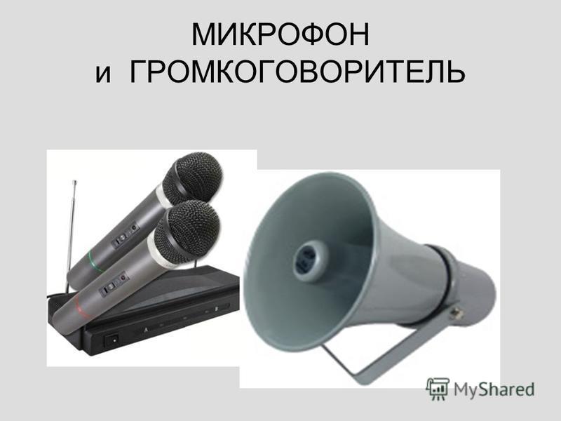 МИКРОФОН и ГРОМКОГОВОРИТЕЛЬ