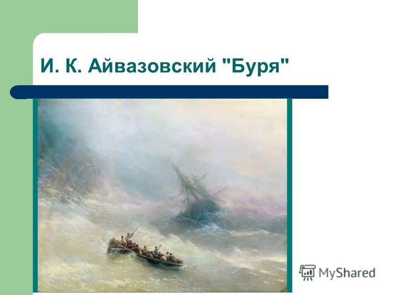 И. К. Айвазовский Буря