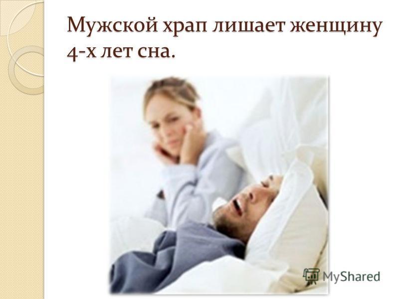 Мужской храп лишает женщину 4-х лет сна.