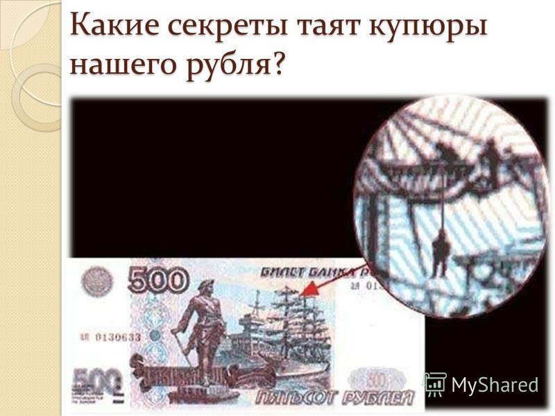 Какие секреты таят купюры нашего рубля?