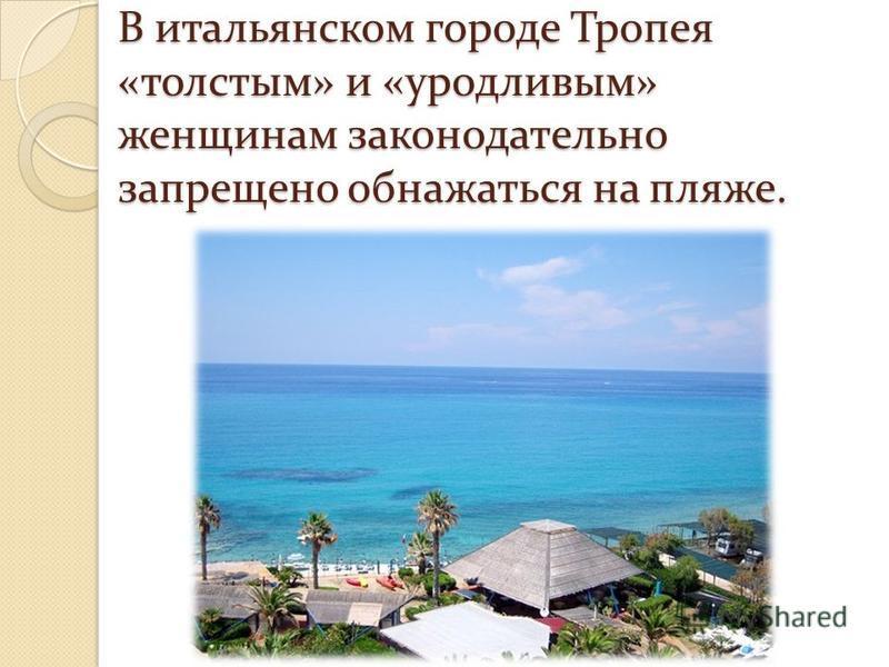 В итальянском городе Тропея «толстым» и «уродливым» женщинам законодательно запрещено обнажаться на пляже.