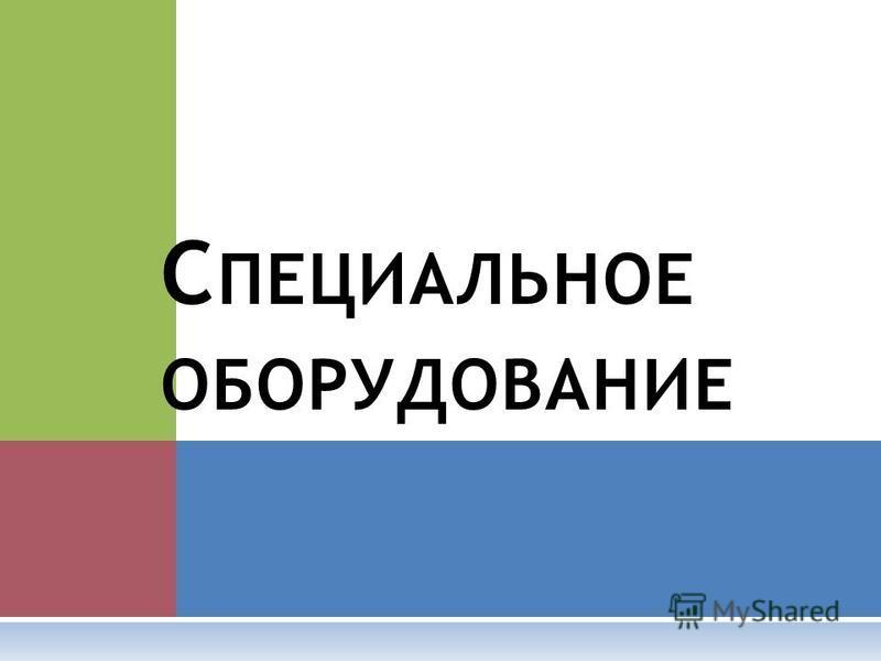 С ПЕЦИАЛЬНОЕ ОБОРУДОВАНИЕ