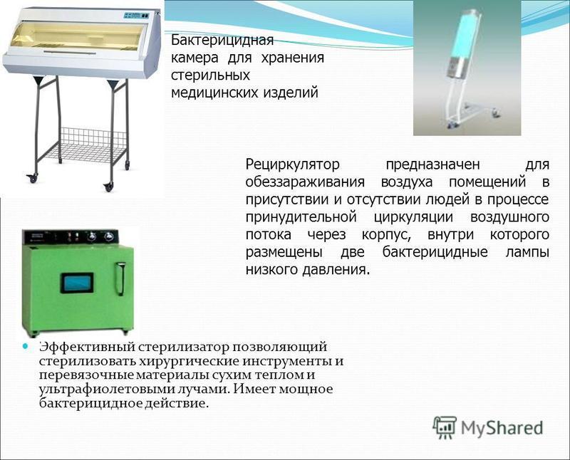 Эффективный стерилизатор позволяющий стерилизовать хирургические инструменты и перевязочные материалы сухим теплом и ультрафиолетовыми лучами. Имеет мощное бактерицидное действие. Рециркулятор предназначен для обеззараживания воздуха помещений в прис