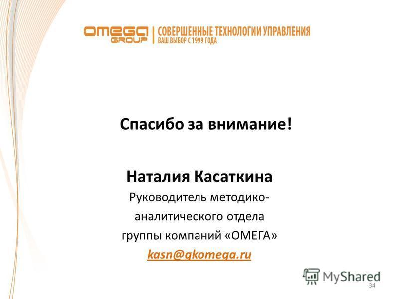 34 Спасибо за внимание! Наталия Касаткина Руководитель методико- аналитического отдела группы компаний «ОМЕГА» kasn@gkomega.ru