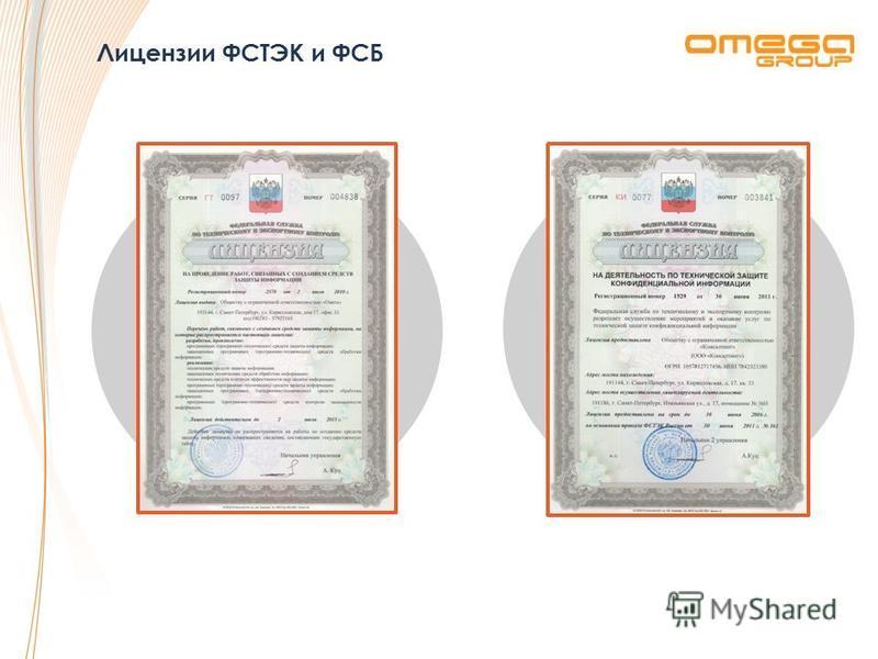 Лицензии ФСТЭК и ФСБ