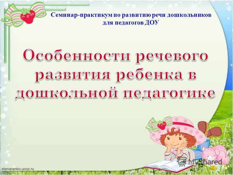 Семинар-практикум по развитию речи дошкольников для педагогов ДОУ