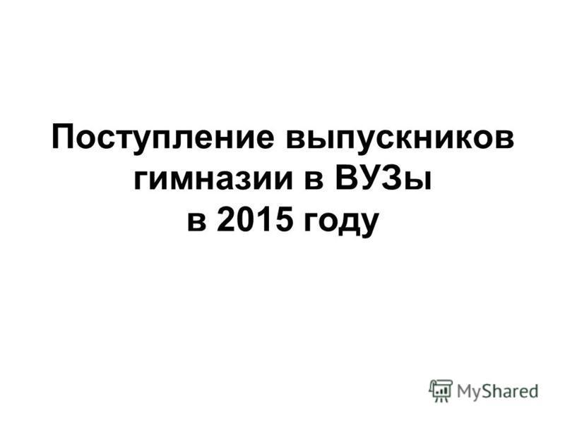 Поступление выпускников гимназии в ВУЗы в 2015 году