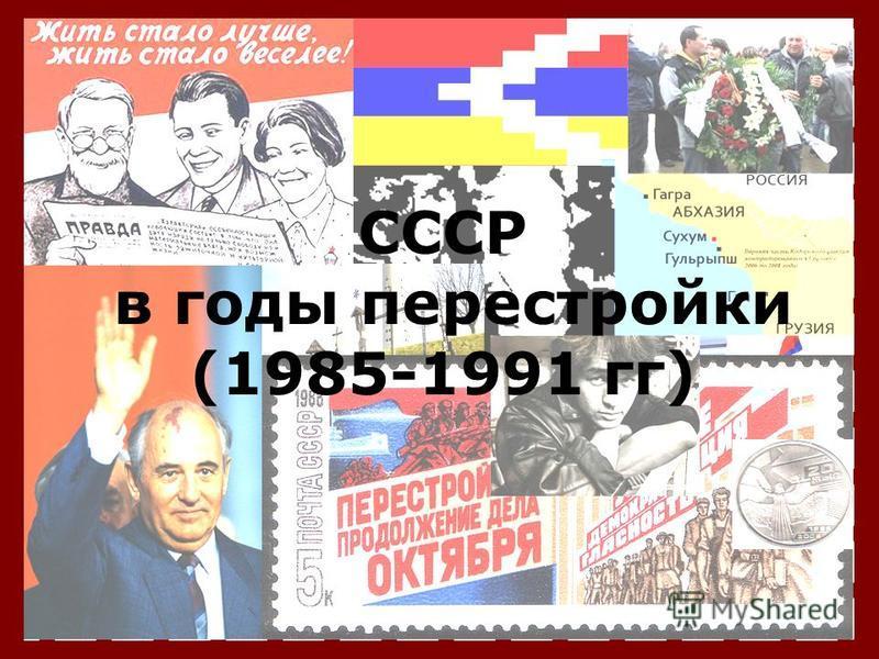 СССР в годы перестройки (1985-1991 гг)