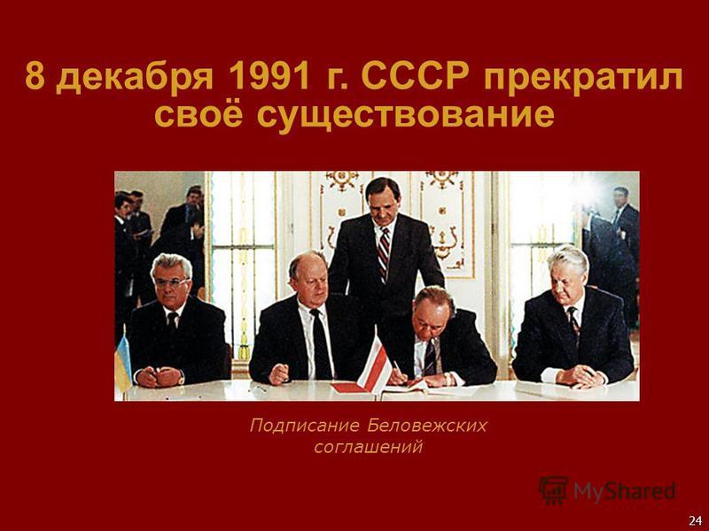 Картинки по запросу подписание беловежских соглашений