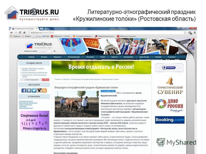 Литературно-этнографический праздник «Кружилинские тело́ки» (Ростовская область)