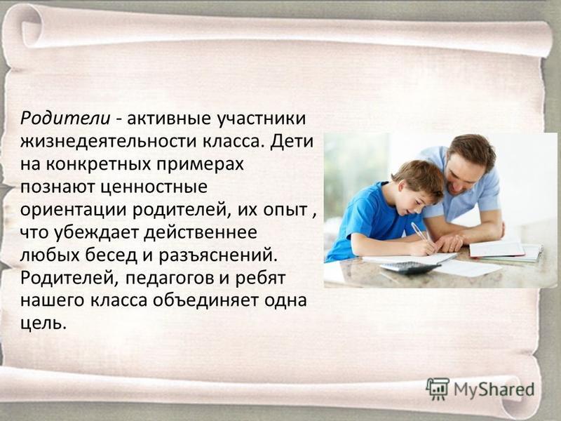 Родители - активные участники жизнедеятельности класса. Дети на конкретных примерах познают ценностные ориентации родителей, их опыт, что убеждает действеннее любых бесед и разъяснений. Родителей, педагогов и ребят нашего класса объединяет одна цель.
