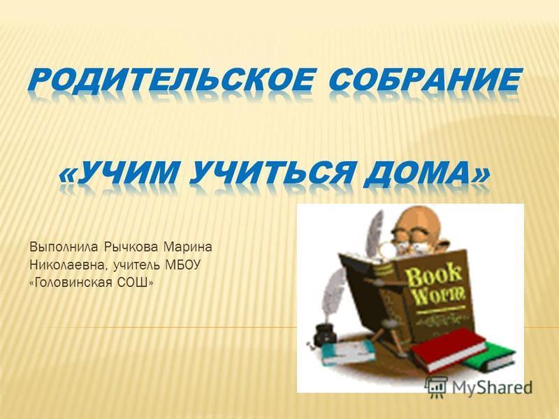 Выполнила Рычкова Марина Николаевна, учитель МБОУ «Головинская СОШ»