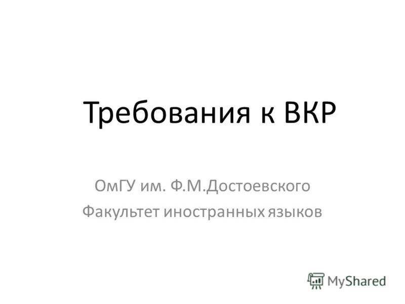 Требования к ВКР ОмГУ им. Ф.М.Достоевского Факультет иностранных языков