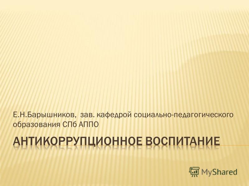 Е.Н.Барышников, зав. кафедрой социально-педагогического образования СПб АППО