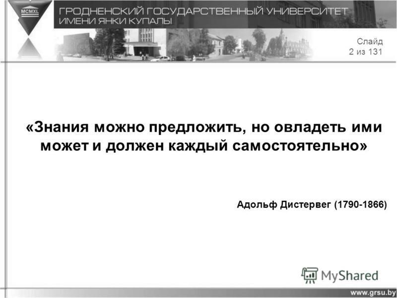 «Знания можно предложить, но овладеть ими может и должен каждый самостоятельно» Адольф Дистервег (1790-1866) Слайд 2 из 131
