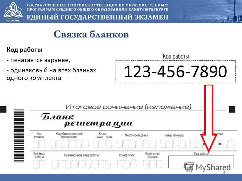 42 Связка бланков Код работы - печатается заранее, - одинаковый на всех бланках одного комплекта 123-456-7890