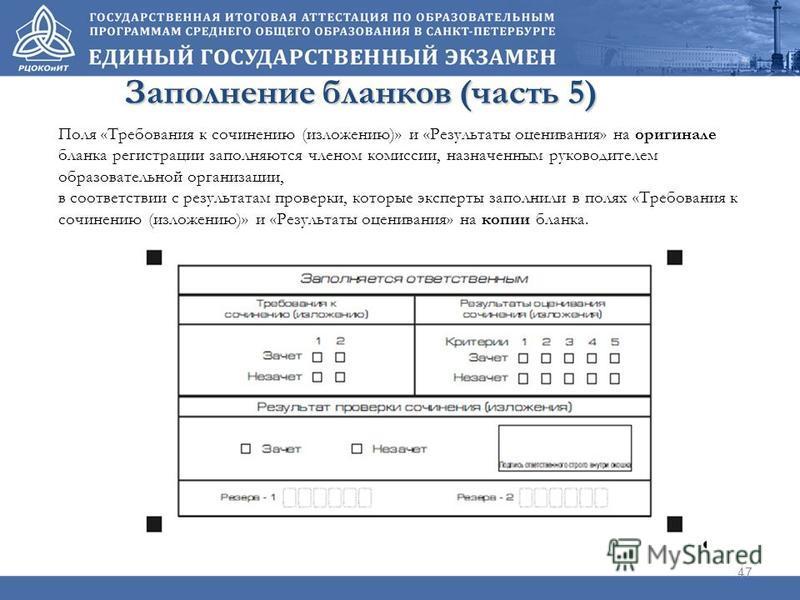 47 Заполнение бланков (часть 5) Поля «Требования к сочинению (изложению)» и «Результаты оценивания» на оригинале бланка регистрации заполняются членом комиссии, назначенным руководителем образовательной организации, в соответствии с результатам прове