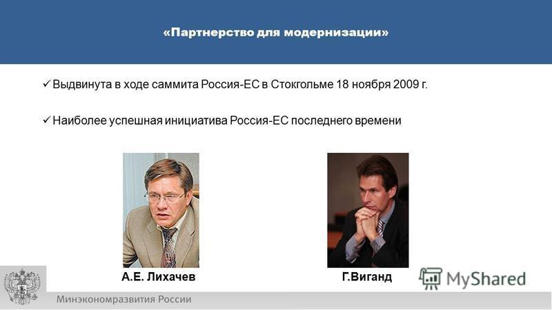 Выдвинута в ходе саммита Россия-ЕС в Стокгольме 18 ноября 2009 г. Наиболее успешная инициатива Россия-ЕС последнего времени А.Е. ЛихачевГ.Виганд «Партнерство для модернизации»