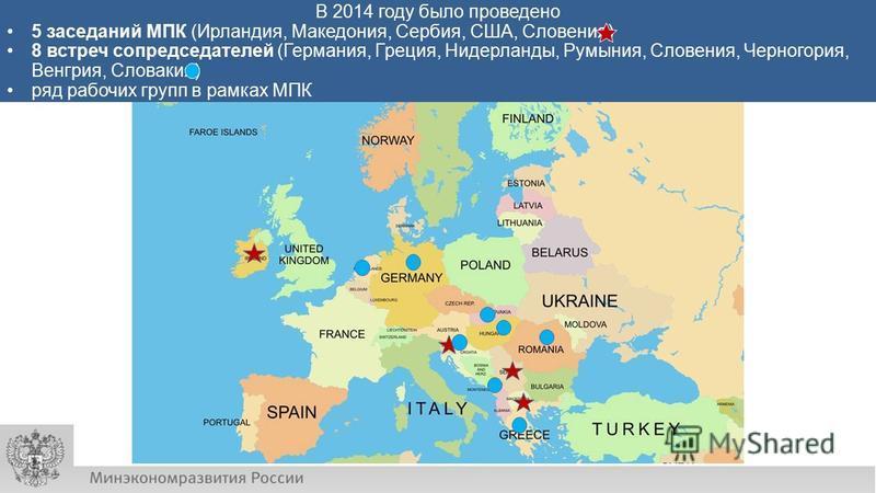 В 2014 году было проведено 5 заседаний МПК (Ирландия, Македония, Сербия, США, Словения) 8 встреч сопредседателей (Германия, Греция, Нидерланды, Румыния, Словения, Черногория, Венгрия, Словакия) ряд рабочих групп в рамках МПК