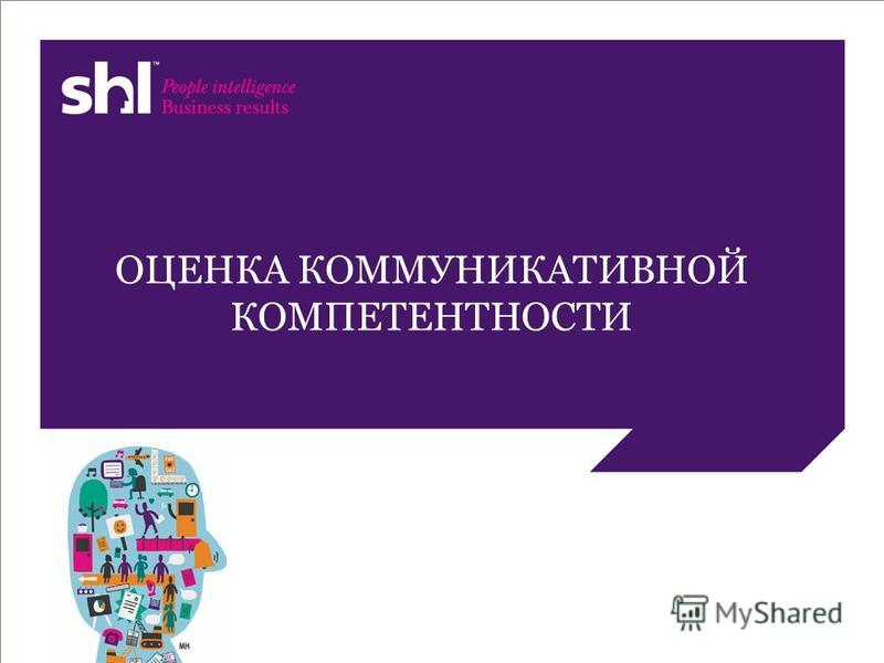 1 © SHL 2012 December 20, 2015 ОЦЕНКА КОММУНИКАТИВНОЙ КОМПЕТЕНТНОСТИ
