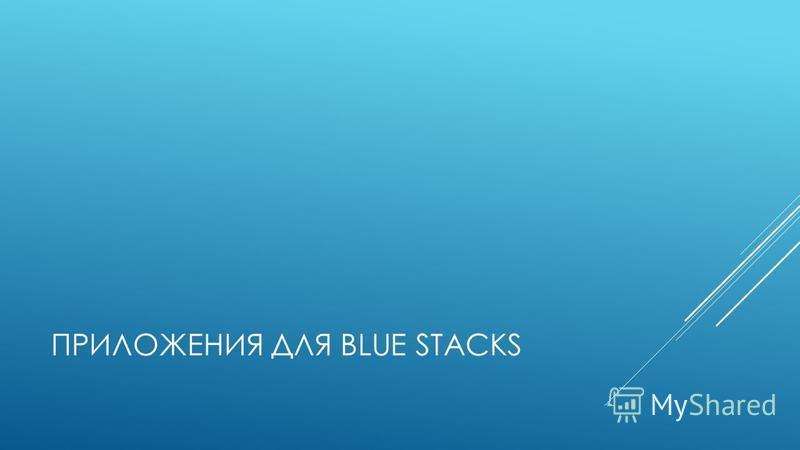 ПРИЛОЖЕНИЯ ДЛЯ BLUE STACKS