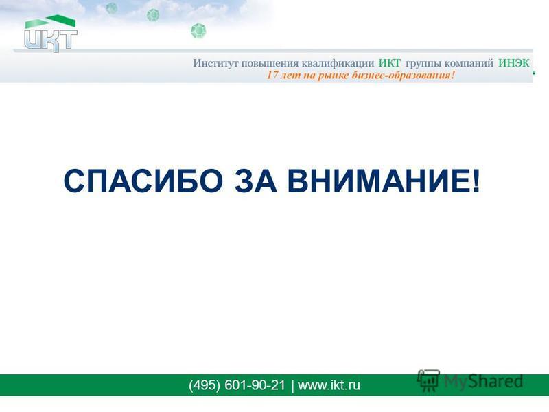 (495) 601-90-21 | www.ikt.ru СПАСИБО ЗА ВНИМАНИЕ!