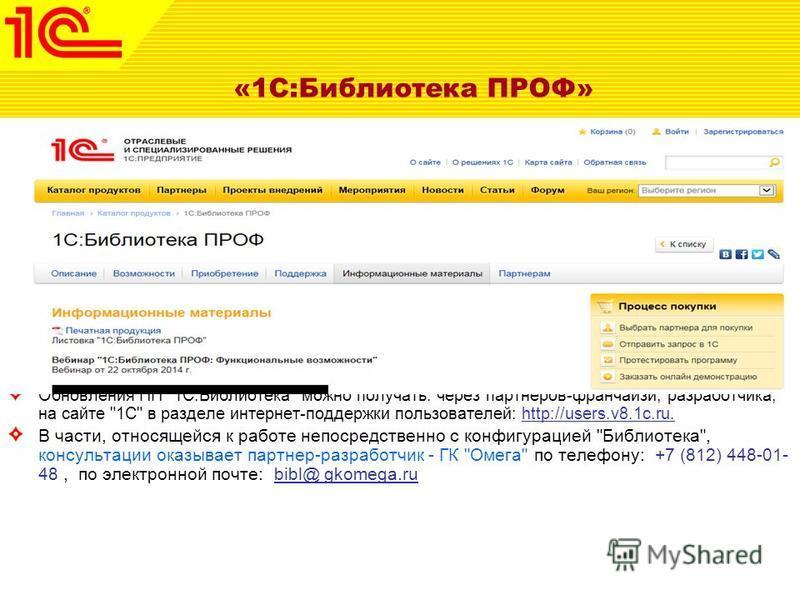 «1С:Библиотека ПРОФ» Обучающие вебинары: (http://solutions.1c.ru/catalog/libraryProf/materials ) Сервисное обслуживание, поддержка пользователей осуществляется по линии ИТС. Обновления ПП