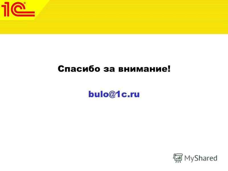 Спасибо за внимание! bulo@1c.ru