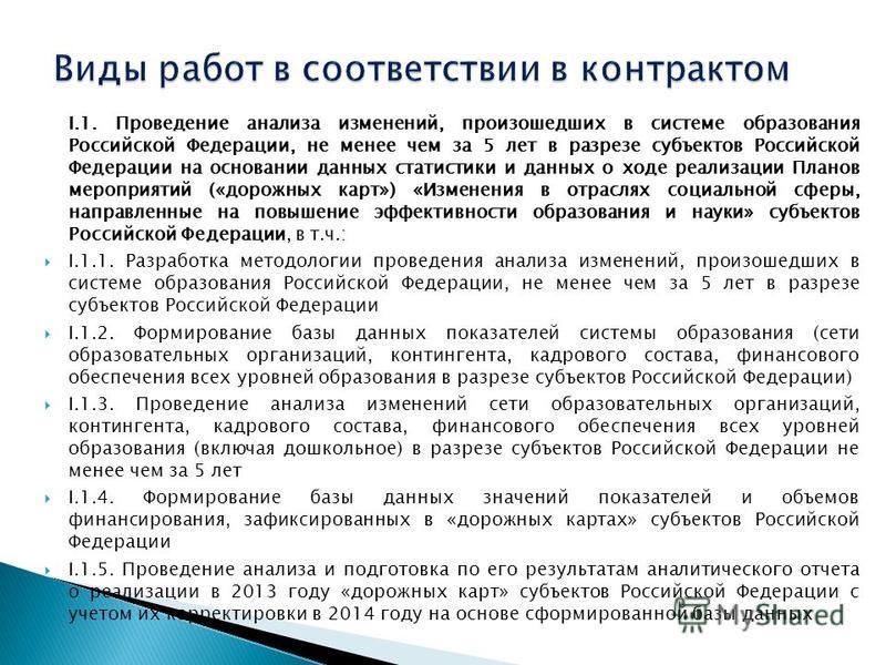 I.1. Проведение анализа изменений, произошедших в системе образования Российской Федерации, не менее чем за 5 лет в разрезе субъектов Российской Федерации на основании данных статистики и данных о ходе реализации Планов мероприятий («дорожных карт»)