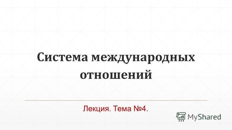 Система международных отношений Лекция. Тема 4.