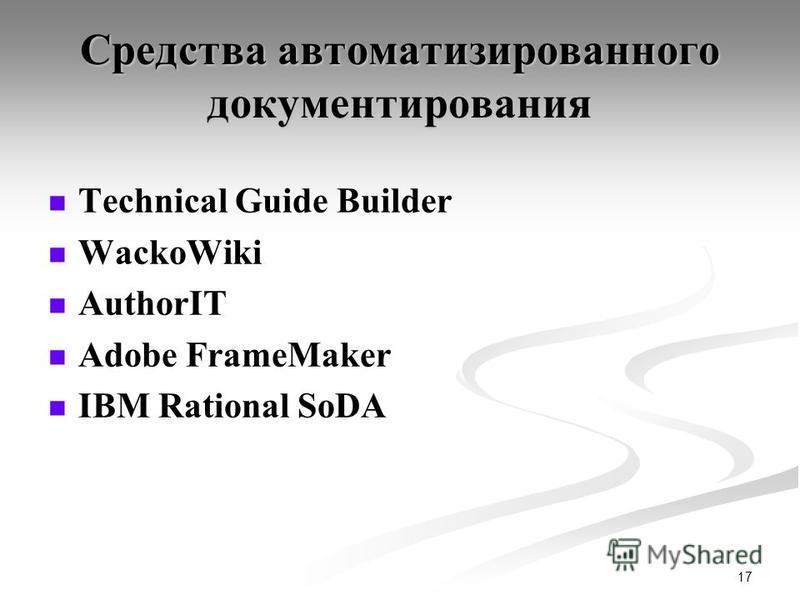 17 Средства автоматизированного документирования Technical Guide Builder WackoWiki AuthorIT Adobe FrameMaker IBM Rational SoDA