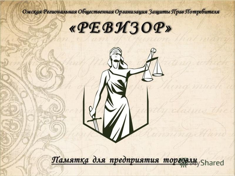 Омская Региональная Общественная Организация Защиты Прав Потребителя «РЕВИЗОР» «РЕВИЗОР» Памятка для предприятия торговли
