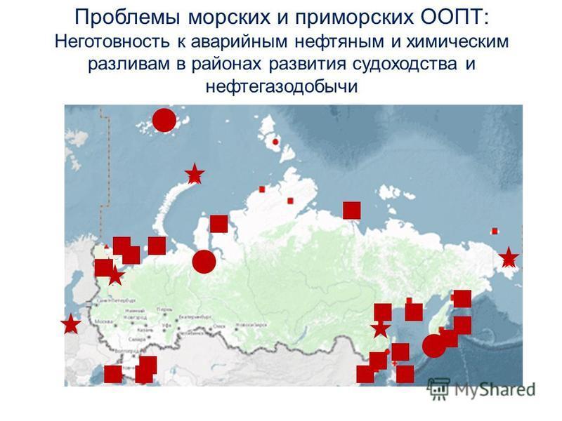 Проблемы морских и приморских ООПТ: Неготовность к аварийным нефтяным и химическим разливам в районах развития судоходства и нефтегазодобычи
