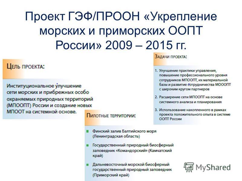Проект ГЭФ/ПРООН «Укрепление морских и приморских ООПТ России» 2009 – 2015 гг.
