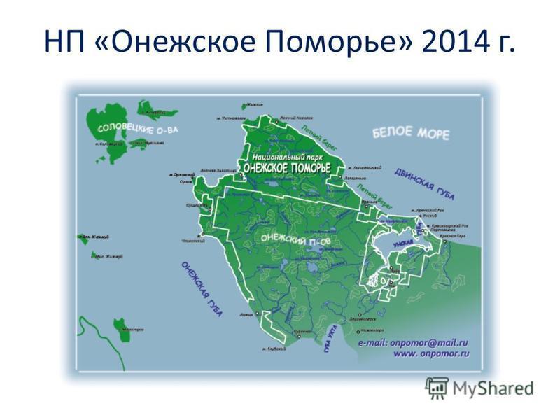 НП «Онежское Поморье» 2014 г.