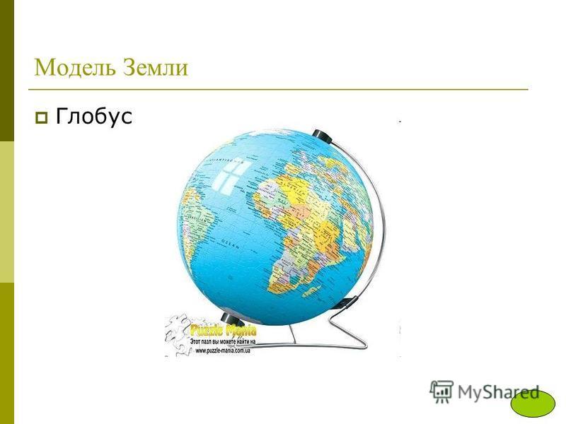 Модель Земли Глобус