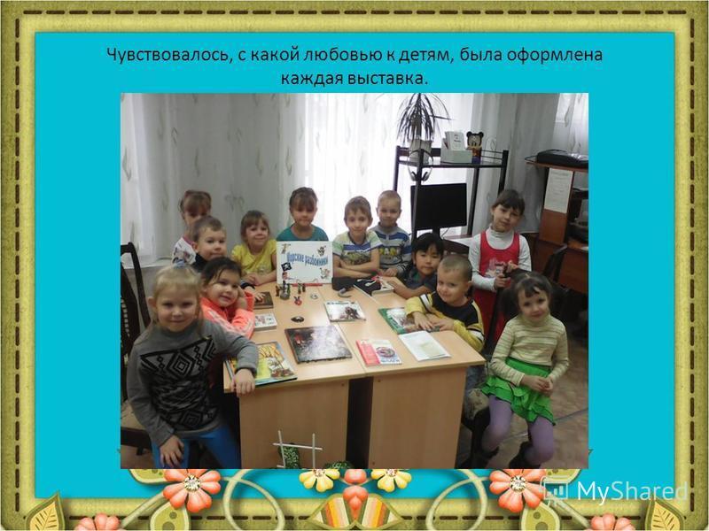 Чувствовалось, с какой любовью к детям, была оформлена каждая выставка.