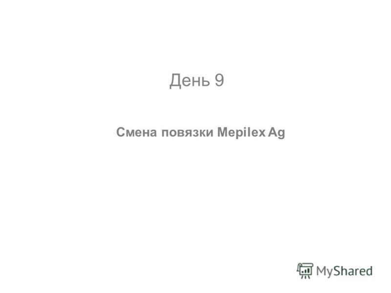 День 9 Смена повязки Mepilex Ag