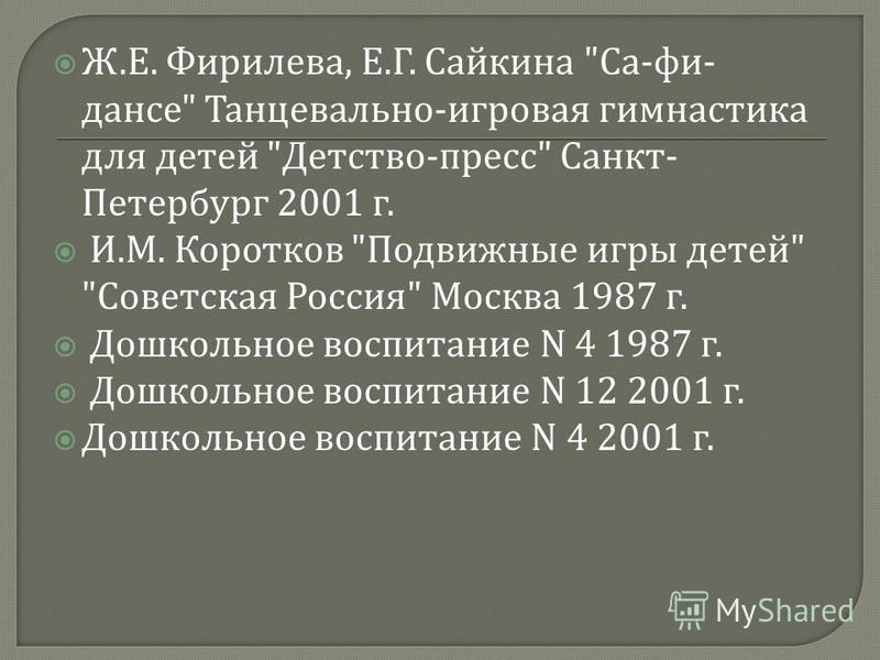 Ж. Е. Фирилева, Е. Г. Сайкина