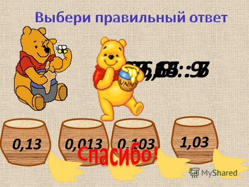 36,9 : 9 41 4,10,41 40,1 35,14 : 7 5,02 5,250,2 52 0,65 : 5 0,013 0,1031,030,13