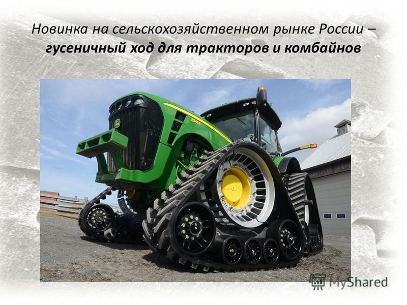 Новинка на сельскохозяйственном рынке России – гусеничный ход для тракторов и комбайнов