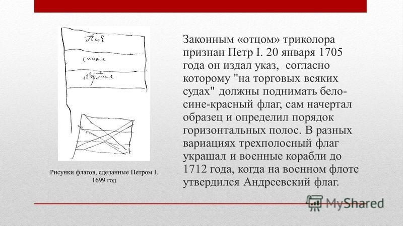 Законным «отцом» триколора признан Петр I. 20 января 1705 года он издал указ, согласно которому