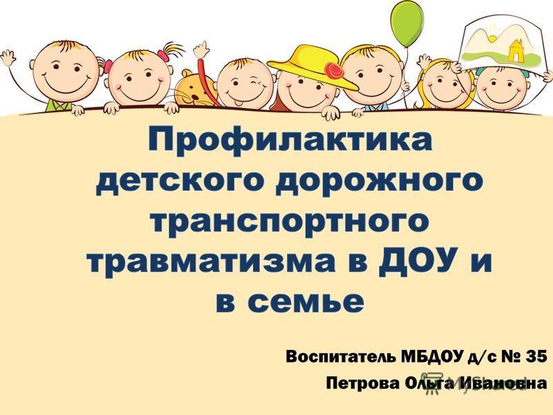 Воспитатель МБДОУ д/с 35 Петрова Ольга Ивановна